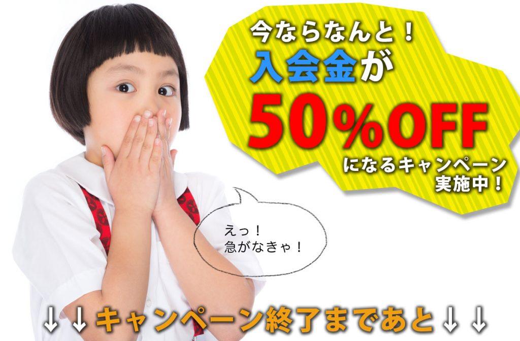 プログラミング教室のキャンペーン
