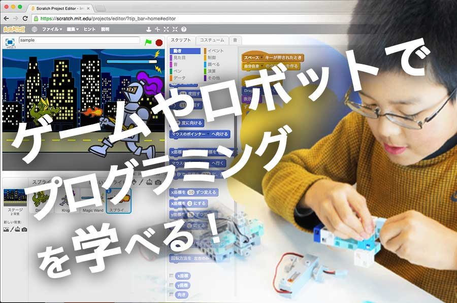 ゲームやロボットでプログラミングが学べる