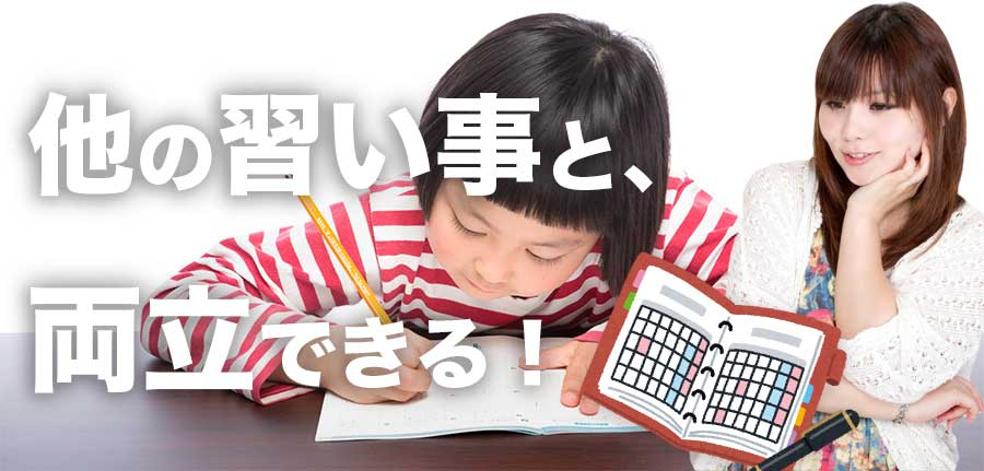 当プログラミング教室は他の習い事と両立できます。