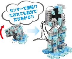 ブロックとセンサーなどを組み合わせて作るもの