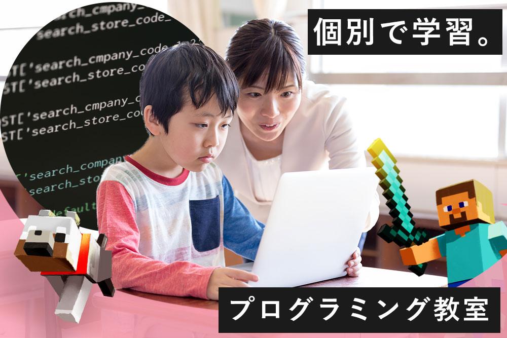 岐阜のプログラミングスクールのトップ画像