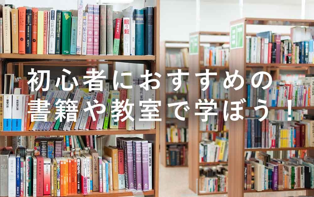 プログラミング初心者の小学生におすすめの書籍の画像