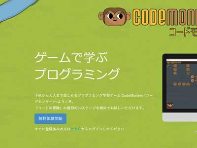 初心者におすすめのプログラミング学習サイトコードモンキーについて