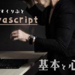 javascriptの基本