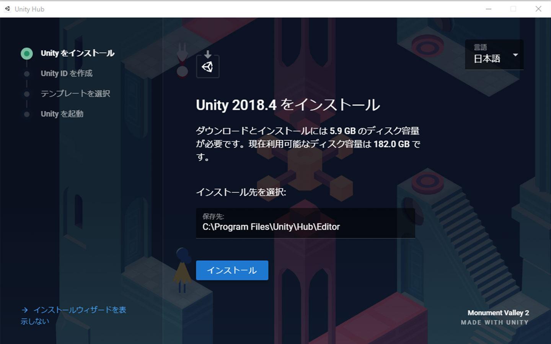 unityのインストール画面
