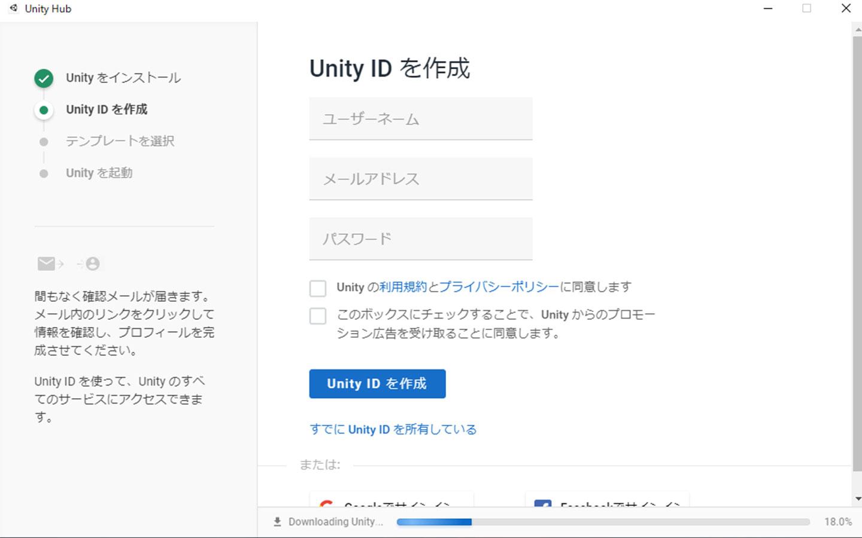 UnityIDの登録画面