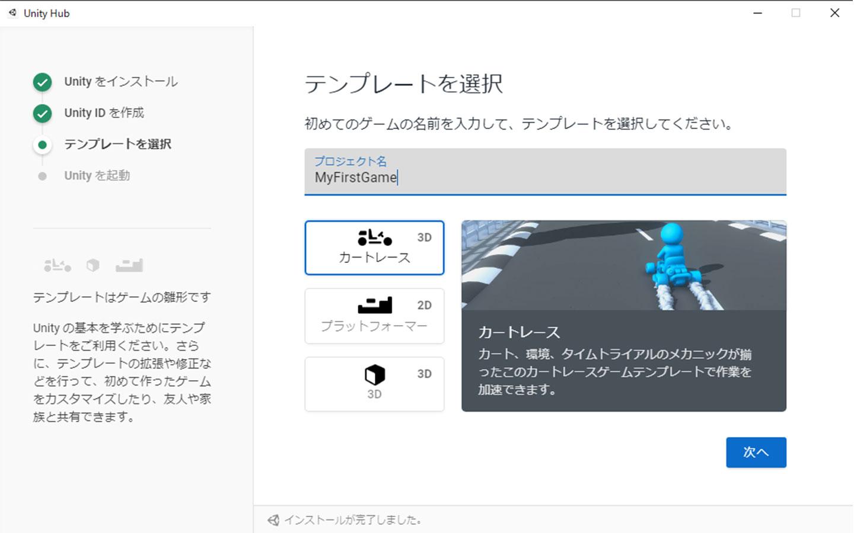 Unityのテンプレート選択画面