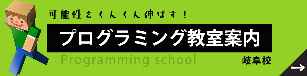 プログラミング教室岐阜校のバナー