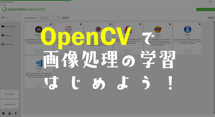 OpenCVの学習画面
