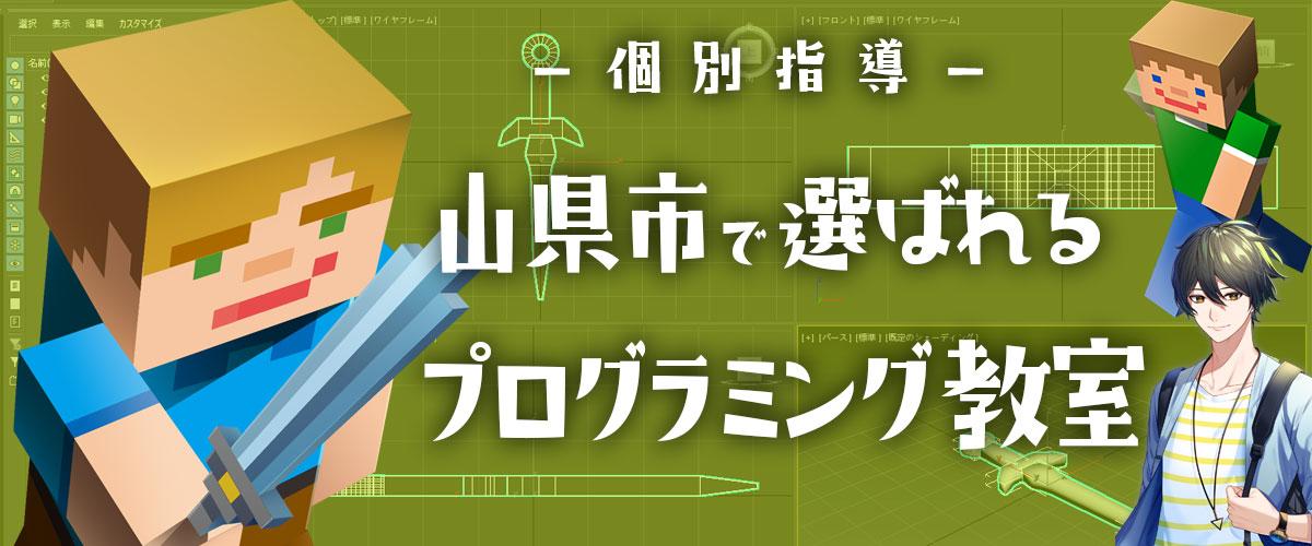 山県市のプログラミング教室